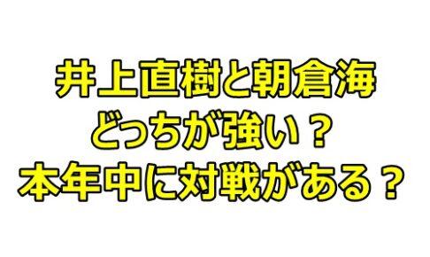 井上直樹と朝倉海どっちが強い?本年中に対戦がある?