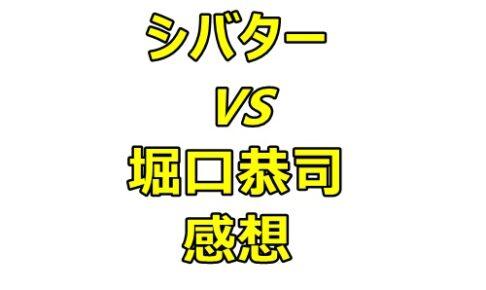 シバターVS堀口恭司の感想