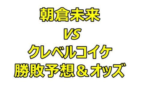 朝倉未来VSクレベルコイケの勝敗予想&オッズ