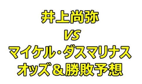 井上尚弥VSマイケル・ダスマリナスのオッズ&勝敗予想